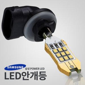 LED안개등/LED실내등/LED후진등/자동차용품/차량용품