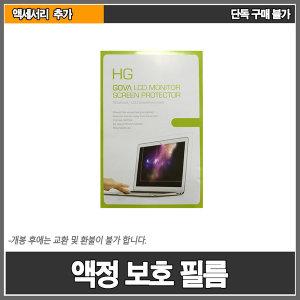 노트북 액정 보호 필름 15.6인치 전용/단독구매 불가