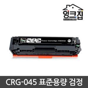 CRG-045 표준 검정 LBP611CNZ 613CDW MF633CDW 635CXZ