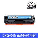 CRG-045 표준 파랑 LBP611CNZ 613CDW MF633CDW 635CXZ