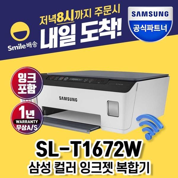 SL-T1672W 정품무한 잉크젯 복합기 잉크포함 무선기능