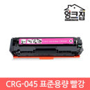 CRG-045 표준 빨강 LBP611CNZ 613CDW MF633CDW 635CXZ