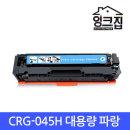 CRG-045 대용량 파랑 LBP611CNZ 613CDW MF633CDW 635