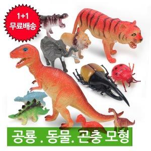(1+1)공룡 피규어/동물/가축/곤충/바다/모형 장난감