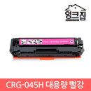 CRG-045 대용량 빨강 LBP611CNZ 613CDW MF633CDW 635
