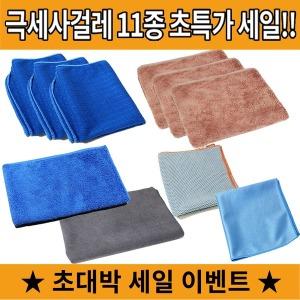 바둑이 초극세사(40x60)-5장묶음 / 걸레 극세사걸레 /