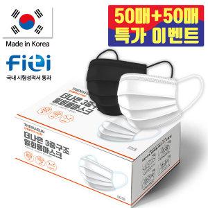 50매+50매 이벤트 국산 3중 일회용 마스크 대형 블랙