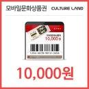 통합모바일문화상품권 10000원권
