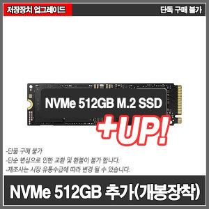 NVMe 512GB 추가 개봉장착/단독구매 불가