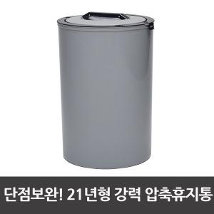 매직파워 종량제봉투쓰레기통 압축쓰레기통 10L/20L