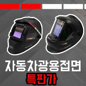 세다 자동용접면/자동차광용접면/용접면/PROX1