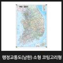 행정교통도(남한) 소형 코팅고리형 / 남한 지도 한국