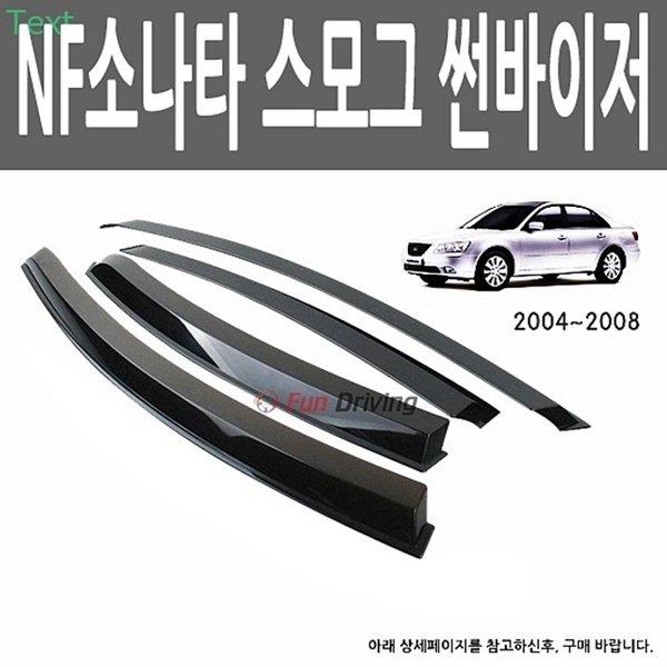 세원 NF소나타 04- 08년 스모그(일반) 썬바이저 실외