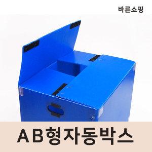 AB형자동 이사박스 (소) 480x345x345mm