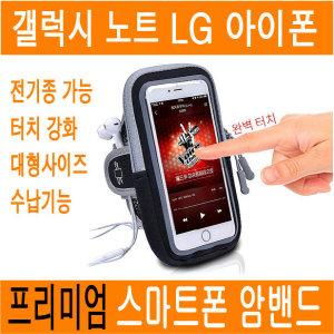 암밴드 스마트폰 갤럭시 LG 아이폰 JN-019 대형 팔밴드