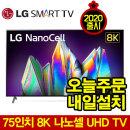LG 나노셀 8K UHD 스마트TV 75NANO99 수도권벽걸이