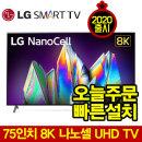 LG 나노셀 8K UHD 스마트TV 75NANO99 지방벽걸이