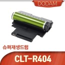 삼성 SL-C430W 전용 재생드럼 CLT-R404