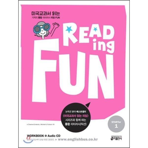 리딩 펀(Reading Fun) Starter 1 : 미국교과서 읽는 기적의 통합 리터러시  Reading Fun(리딩 펀)   P...