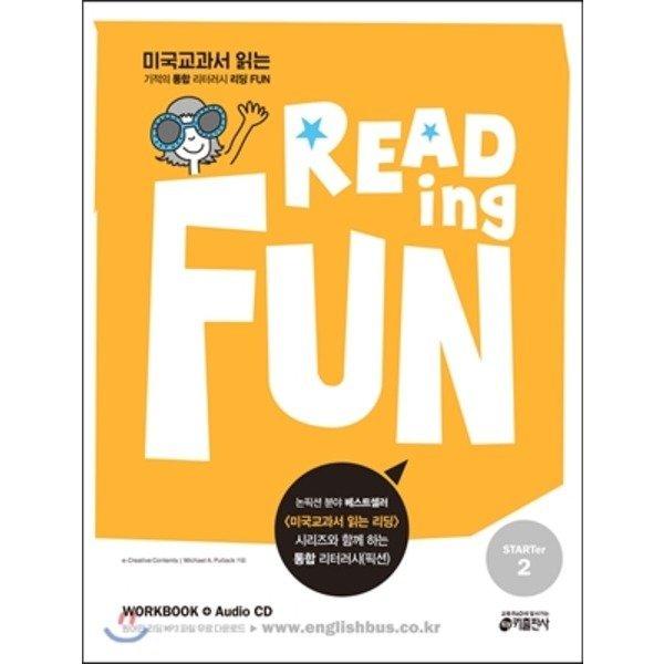 리딩 펀(Reading Fun) Starter 2 : 미국교과서 읽는 기적의 통합 리터러시  Reading Fun(리딩 펀)   P...