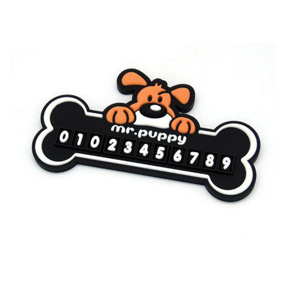 EXO 미스터퍼피 주차알림판 자동차 연락처 차전화번호