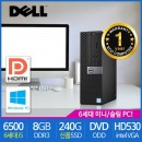 6세대 i5-6500 신품SSD 윈도우10 HDMI/DP 중고컴퓨터