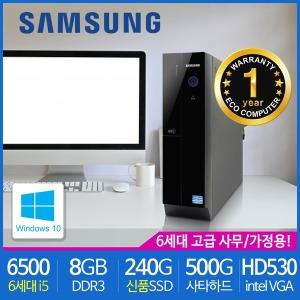 6세대 i5 신품SSD 윈도우10 8G 윈10 A급 중고컴퓨터