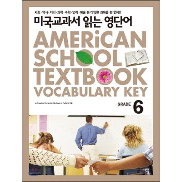 미국교과서 읽는 영단어 Grade 6 : 토플 특목고 시험 준비생 미국교과서로 바로 들어가기 부담스러...