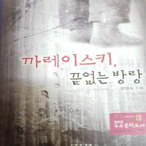 까레이스키.끊없는 방랑/문영숙 .푸른책들.2012(4-6학년)