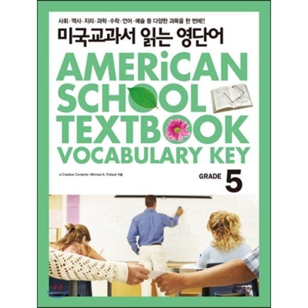 미국교과서 읽는 영단어 Grade 5 : 토플 특목고 시험 준비생 미국교과서로 바로 들어가기 부담스러...