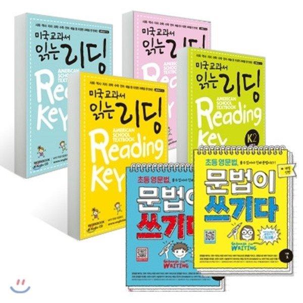 미국교과서 읽는 리딩 K1 K4 패키지 + 초등 영문법 문법이 쓰기다 1-2  편집부
