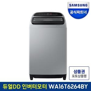 전자동 세탁기 듀얼DD 인버터모터 WA16T6264BY 16kg
