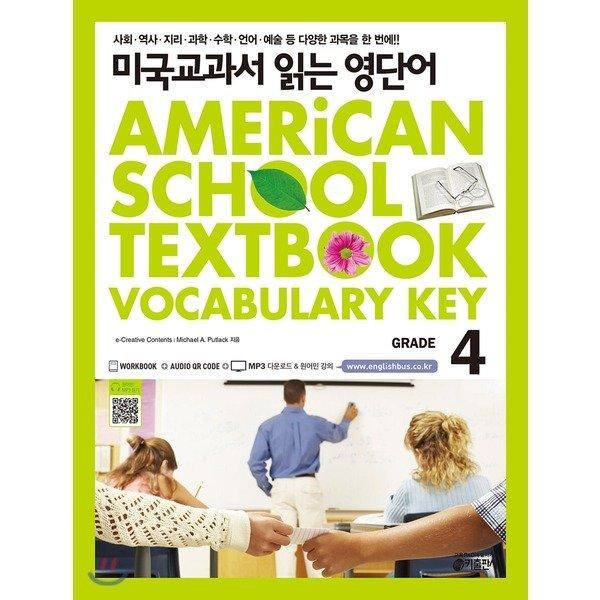 미국교과서 읽는 영단어 Grade 4 : 토플 특목고 시험 준비생 미국교과서로 바로 들어가기 부담스러...
