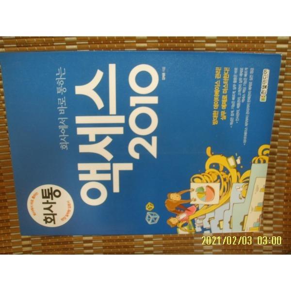 헌책/ 한빛미디어 / 회사에서 바로 통하는 액세스 2010 + CD1장 / 김재훈 지음  -꼭상세란참조