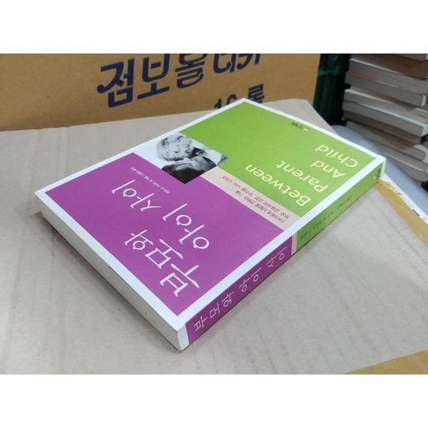 하임 G 기너트 - 부모와 아이 사이