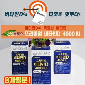 비타민C복합 프리미엄 비타민D3 4000IU 2병 (8개월분)