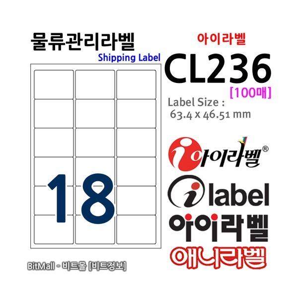 아이라벨 CL236 (18칸 흰색) 100매 63.4x46.51mm