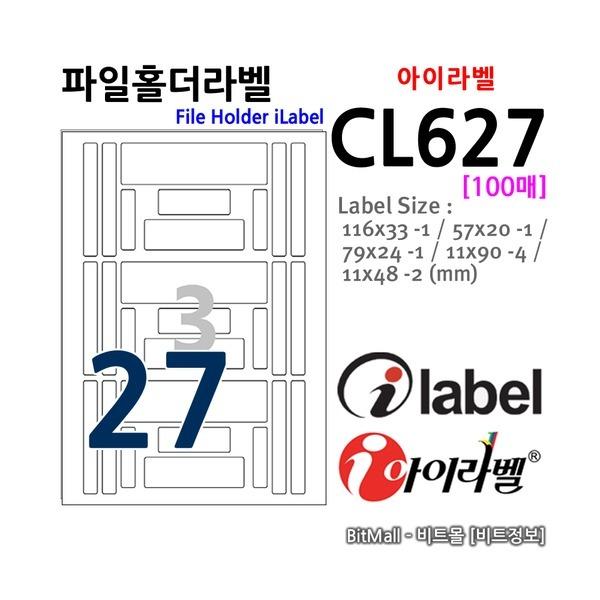 아이라벨 CL627 (27칸 흰색) 100매 정부문서파일용