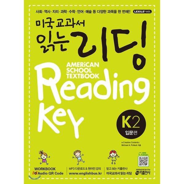미국교과서 읽는 리딩 K2 American School Textbook Reading Key 입문편  Creative Content