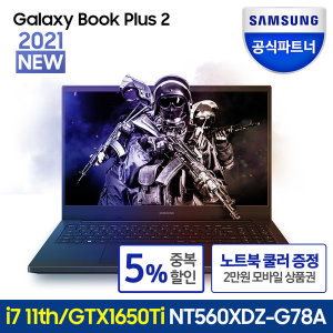 노트북 플러스2 NT560XDZ-G78A 최종가154만+GIFT/예약