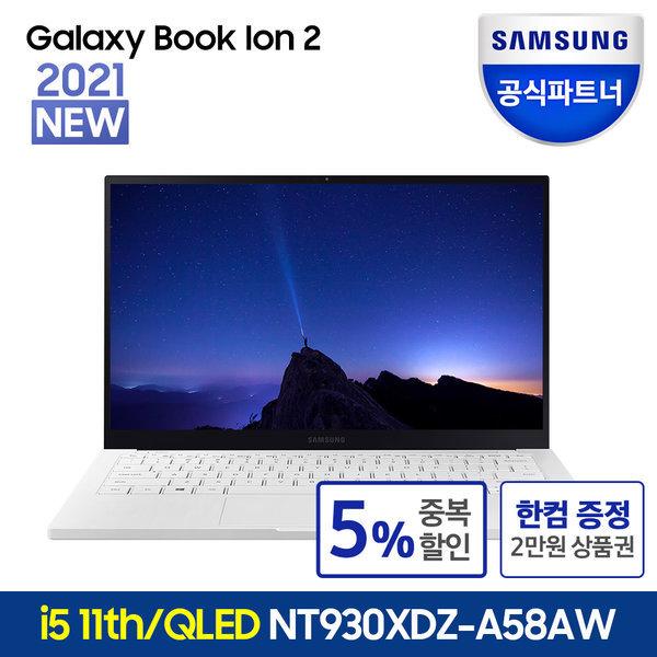 갤럭시북 이온2 NT930XDZ-A58AW 최종139만+한컴+상품권