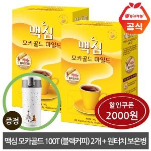 맥심 모카골드 블랙스틱 커피 200T+뉴원터치 보온병