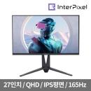 IPQ2742 27인치 평면형 QHD 리얼165Hz 게이밍 모니터