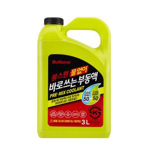 불스원 프리믹스(물없이) 부동액 3L 1개