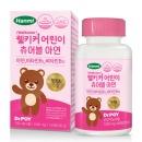 웰키커 어린이 츄어블 아연 키즈 영양제 120정 2개월분