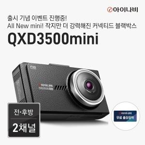 블랙박스 QXD3500mini 16G 커넥티트 패키지+무료장착