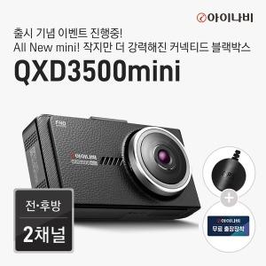 블랙박스 QXD3500mini 32G +GPS안테나+무료장착