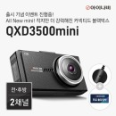 블랙박스 QXD3500mini 16G +GPS안테나+무료장착