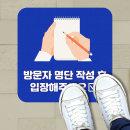 사회적 거리두기 2 바닥용 스티커 뉴 샘플8 바닥시트