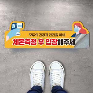 사회적 거리두기2 실외용 바닥 스티커 샘플2 금속시트